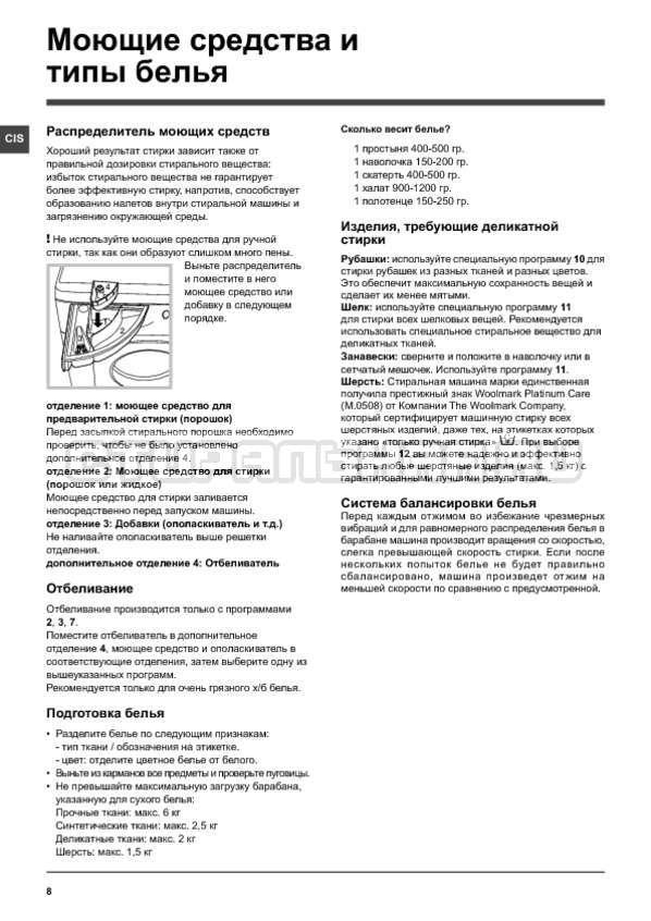 Инструкция Hotpoint-Ariston ARXL 85 страница №8