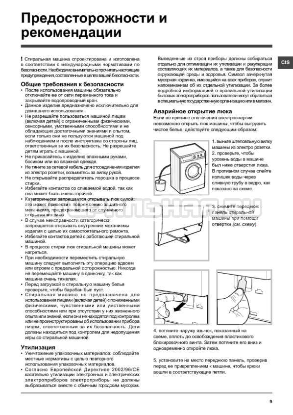 Инструкция Hotpoint-Ariston ARXL 85 страница №9