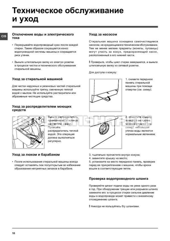 Инструкция Hotpoint-Ariston ARXL 85 страница №10