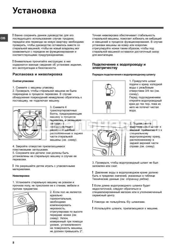 Инструкция Hotpoint-Ariston AWM 1297 страница №2