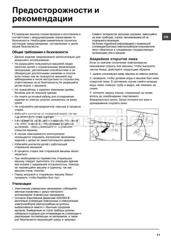 Инструкция Hotpoint-Ariston AWM 1297 страница №11