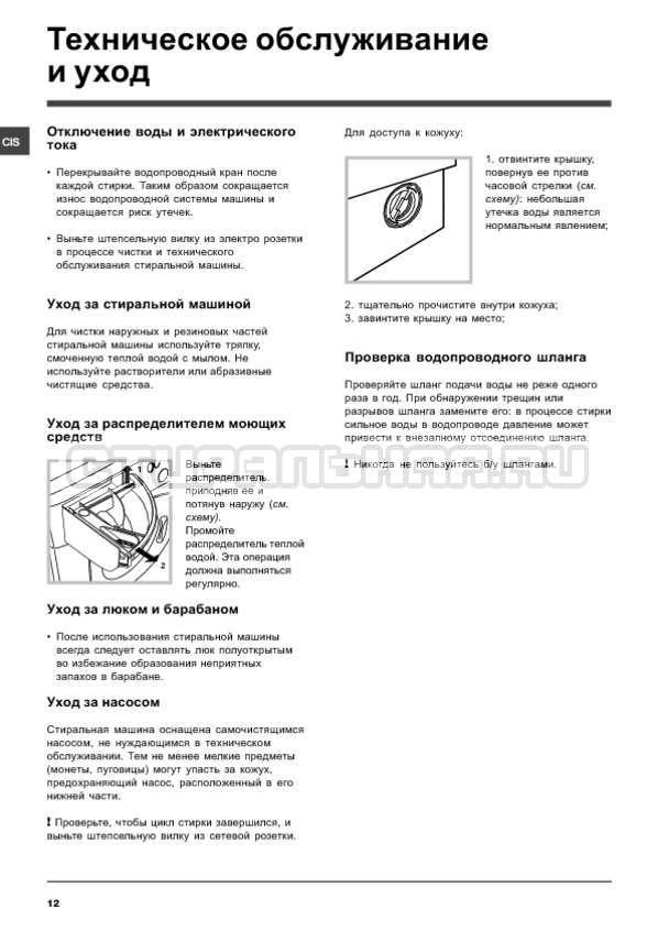 Инструкция Hotpoint-Ariston AWM 1297 страница №12