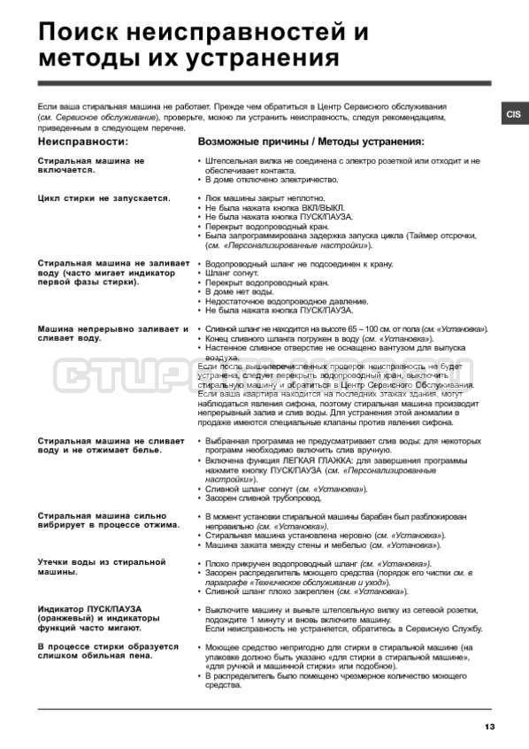 Инструкция Hotpoint-Ariston AWM 1297 страница №13