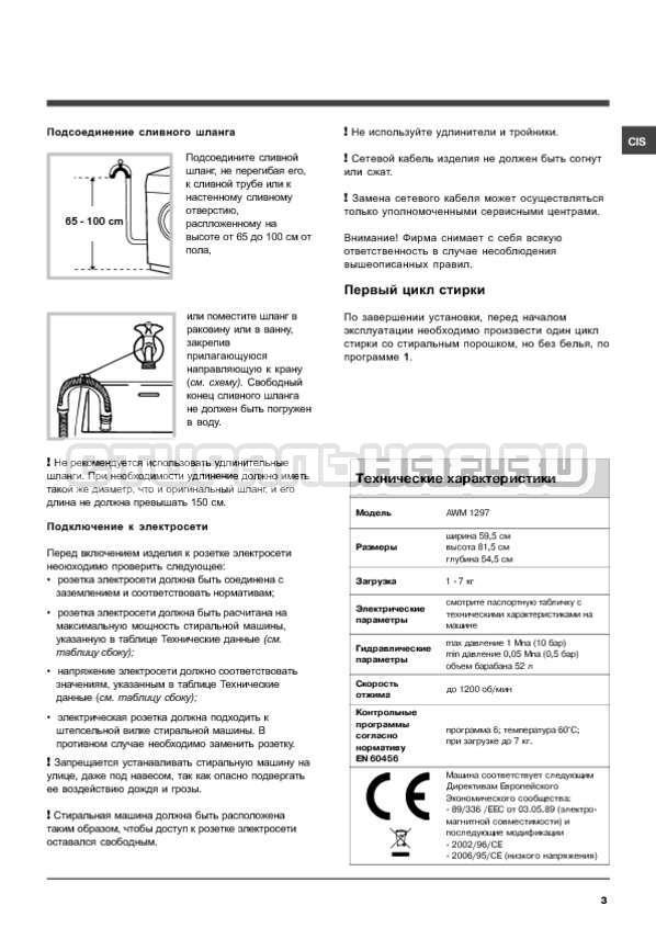 Инструкция Hotpoint-Ariston AWM 1297 страница №3