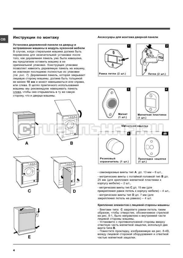 Инструкция Hotpoint-Ariston AWM 1297 страница №4