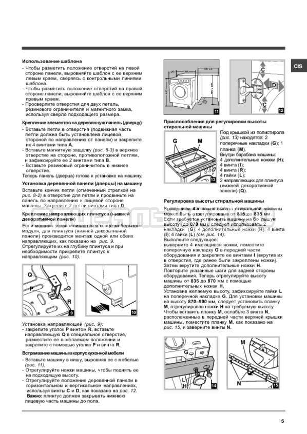 Инструкция Hotpoint-Ariston AWM 1297 страница №5