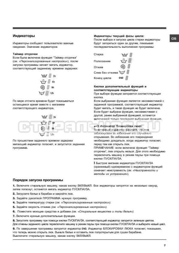 Инструкция Hotpoint-Ariston AWM 1297 страница №7