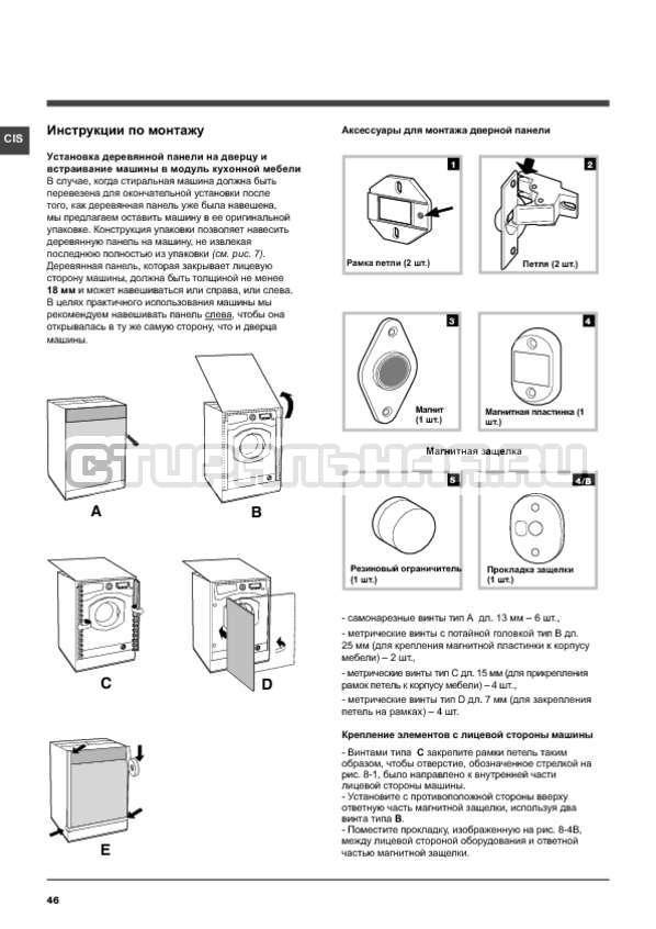 Инструкция Hotpoint-Ariston BWMD 742 страница №46