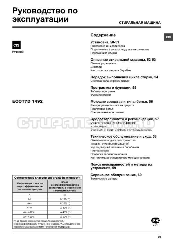 Инструкция Hotpoint-Ariston ECOT7D 1492 страница №49