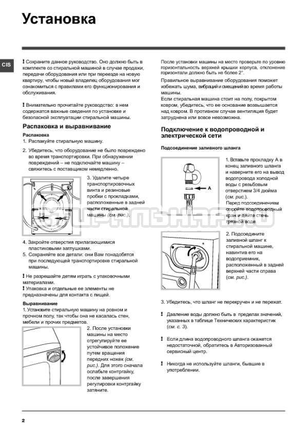 Инструкция Hotpoint-Ariston WMD 11419B страница №2