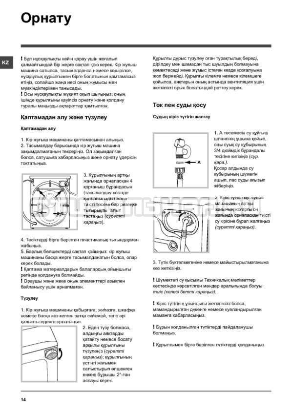 Инструкция Hotpoint-Ariston WMD 11419B страница №14