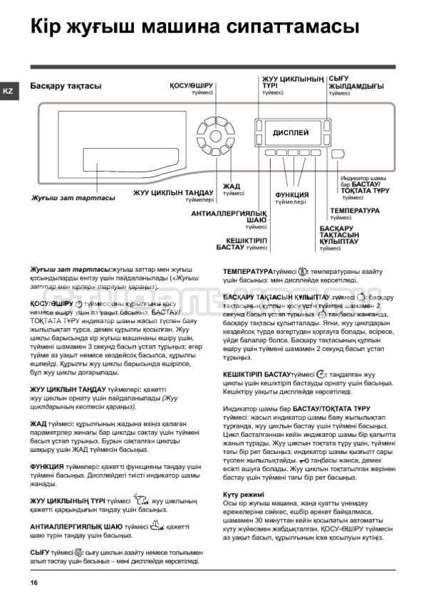 Инструкция Hotpoint-Ariston WMD 11419B страница №16