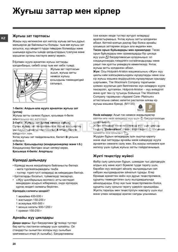 Инструкция Hotpoint-Ariston WMD 11419B страница №20