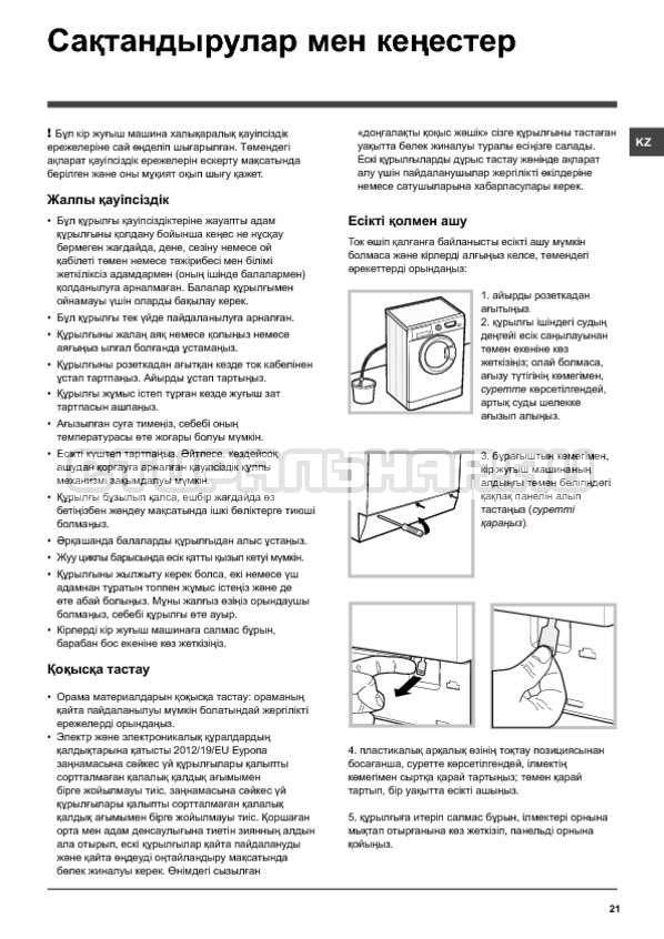 Инструкция Hotpoint-Ariston WMD 11419B страница №21