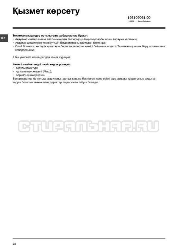Инструкция Hotpoint-Ariston WMD 11419B страница №24