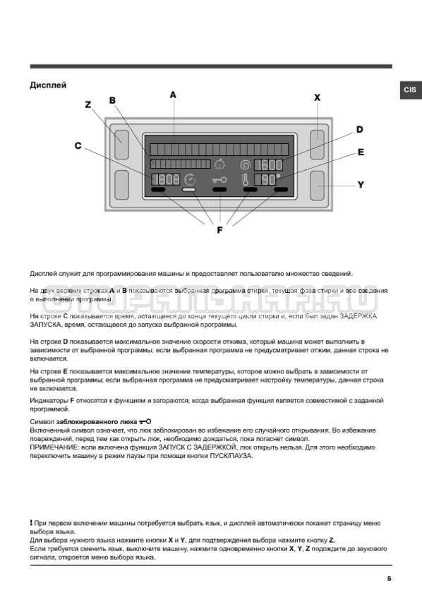 Инструкция Hotpoint-Ariston WMD 11419B страница №5