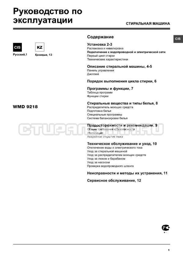 Инструкция Hotpoint-Ariston WMD 9218B страница №1