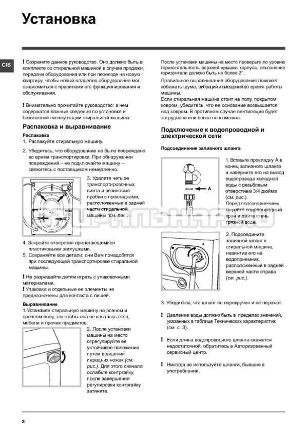 Инструкция Hotpoint-Ariston WMD 9218B страница №2