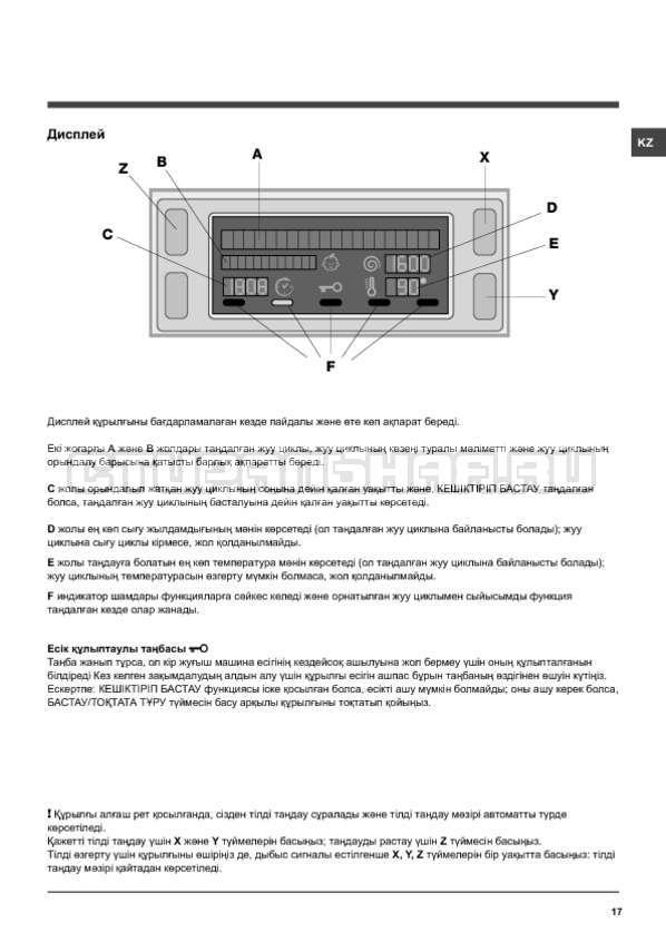 Инструкция Hotpoint-Ariston WMD 9218B страница №17