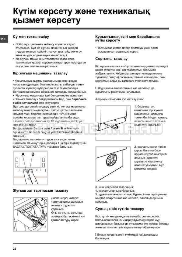 Инструкция Hotpoint-Ariston WMD 9218B страница №22