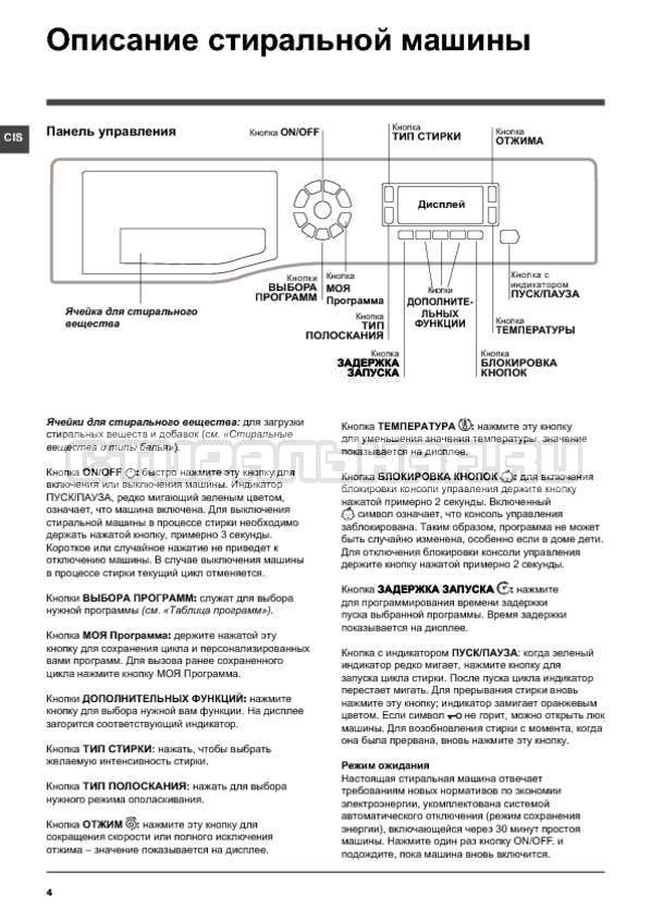 Инструкция Hotpoint-Ariston WMD 9218B страница №4