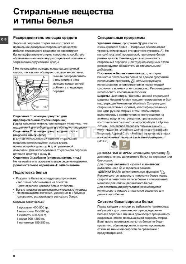 Инструкция Hotpoint-Ariston WMD 9218B страница №8