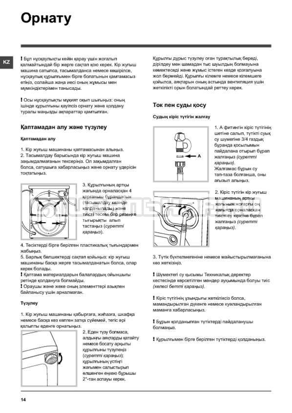 Инструкция Hotpoint-Ariston WMG 9018B страница №14
