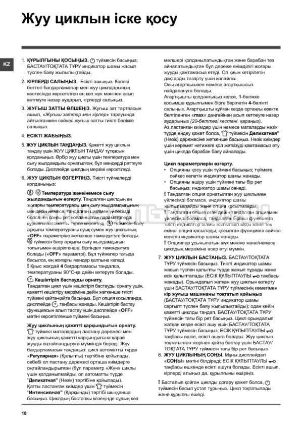 Инструкция Hotpoint-Ariston WMG 9018B страница №18