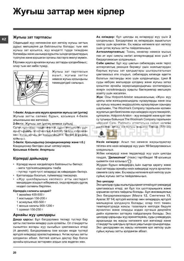 Инструкция Hotpoint-Ariston WMG 9018B страница №20