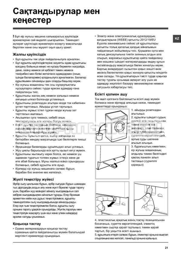Инструкция Hotpoint-Ariston WMG 9018B страница №21