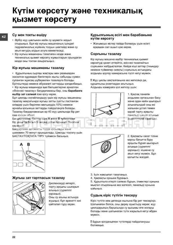 Инструкция Hotpoint-Ariston WMG 9018B страница №22