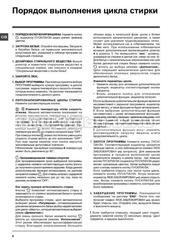 Инструкция Hotpoint-Ariston WMG 9018B страница №6