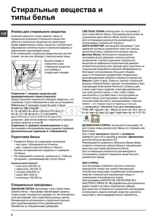 Инструкция Hotpoint-Ariston WMG 9018B страница №8