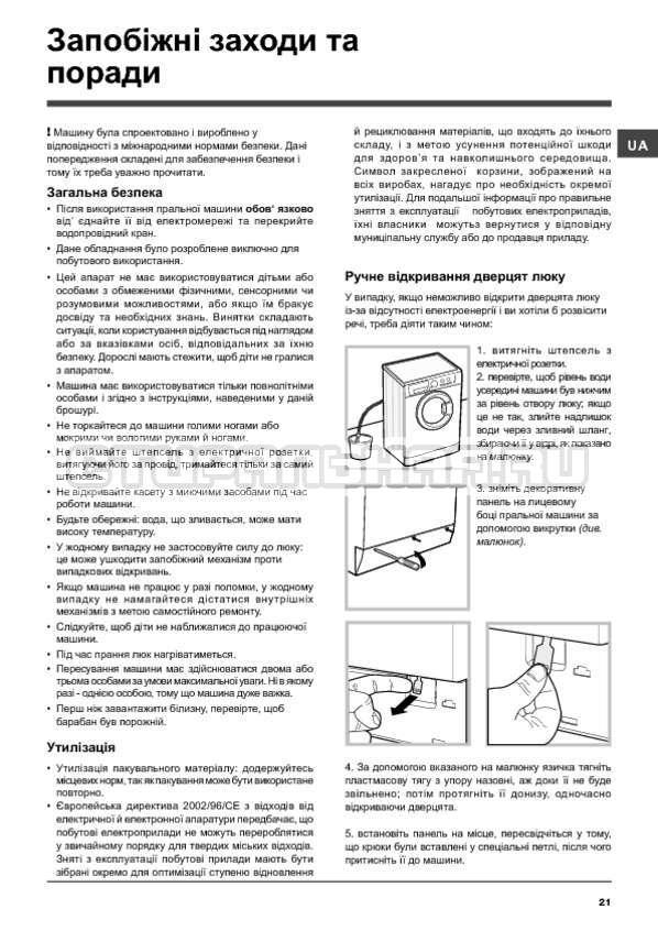 Инструкция Hotpoint-Ariston WML 7080 страница №21