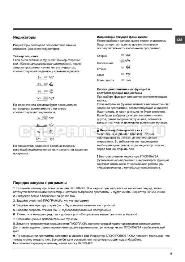 Инструкция Hotpoint-Ariston WML 7080 страница №5