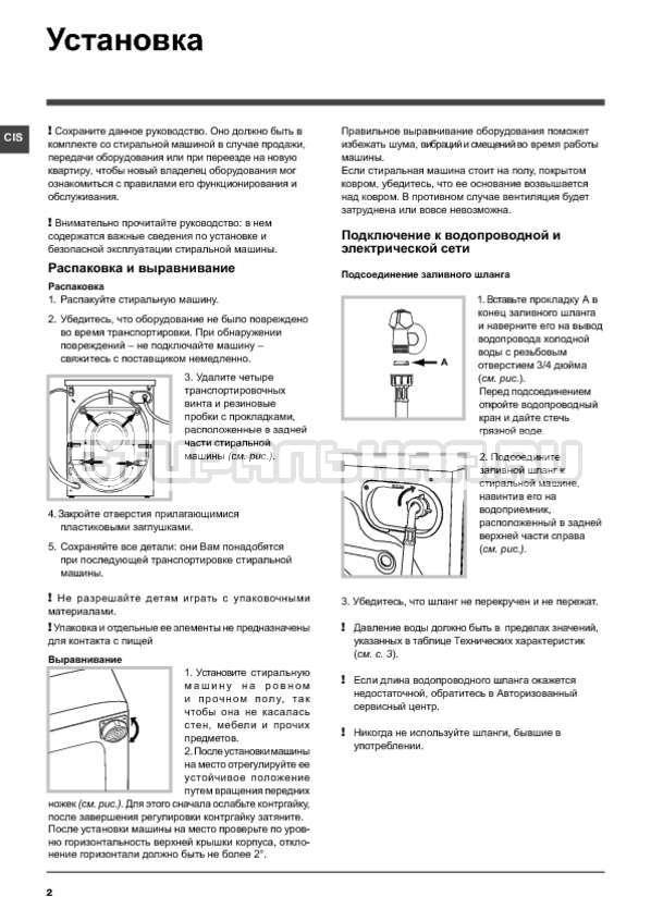 Инструкция Hotpoint-Ariston WMSD 600B страница №2