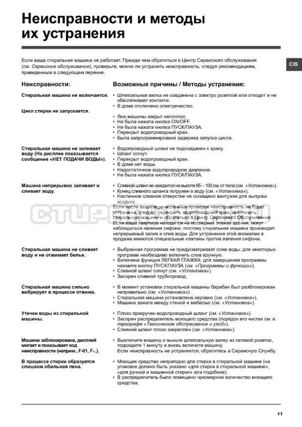 Инструкция Hotpoint-Ariston WMSD 600B страница №11