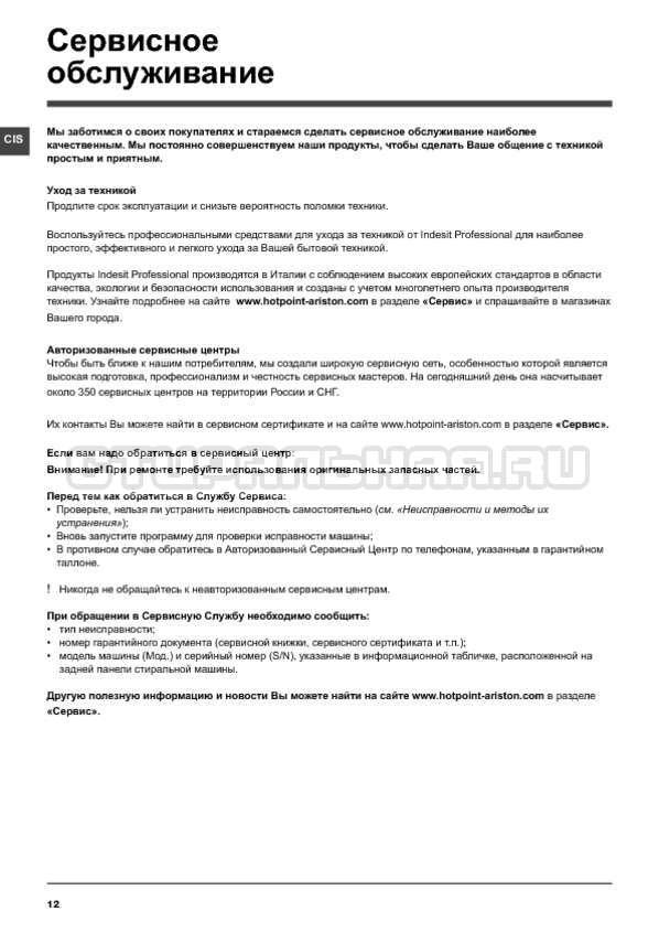 Инструкция Hotpoint-Ariston WMSD 600B страница №12