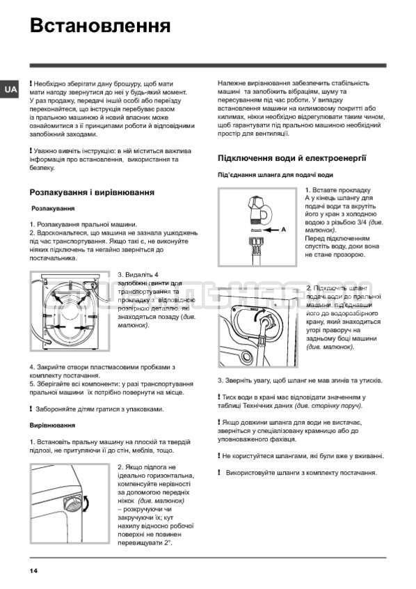 Инструкция Hotpoint-Ariston WMSD 600B страница №14