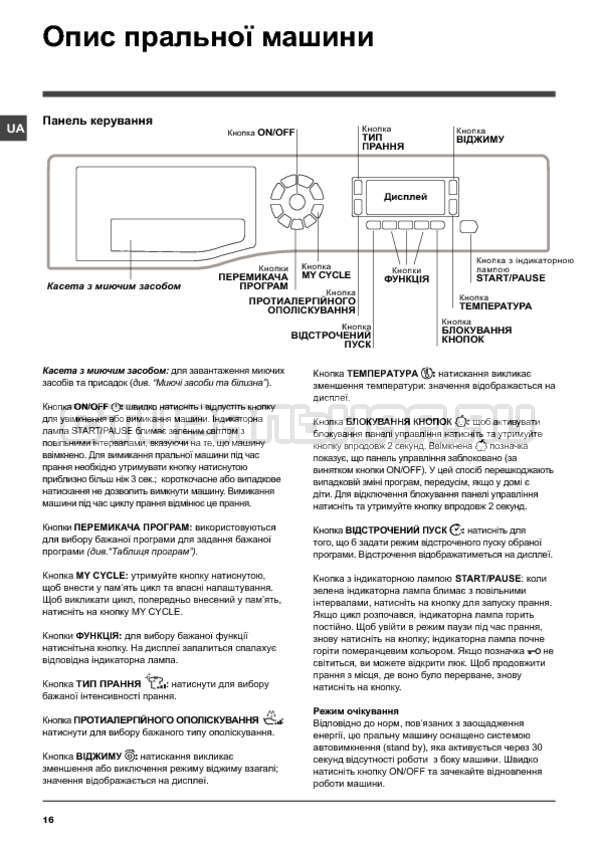 Инструкция Hotpoint-Ariston WMSD 600B страница №16