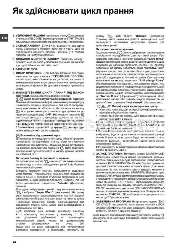 Инструкция Hotpoint-Ariston WMSD 600B страница №18