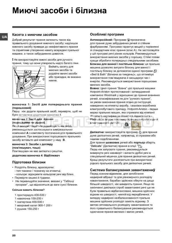 Инструкция Hotpoint-Ariston WMSD 600B страница №20