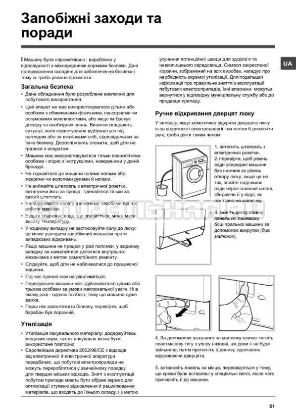 Инструкция Hotpoint-Ariston WMSD 600B страница №21