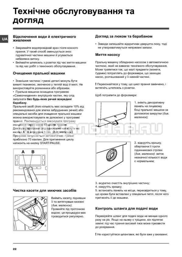 Инструкция Hotpoint-Ariston WMSD 600B страница №22