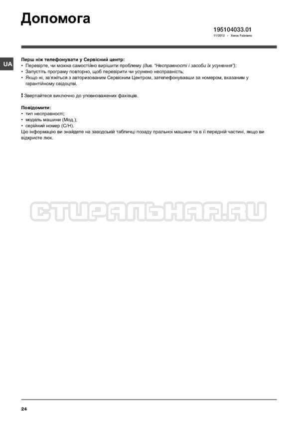 Инструкция Hotpoint-Ariston WMSD 600B страница №24