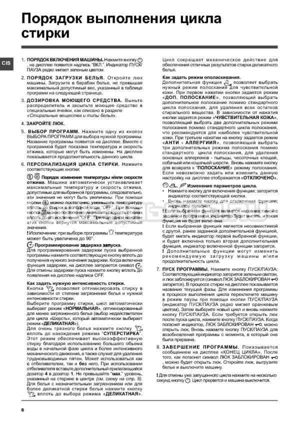 Инструкция Hotpoint-Ariston WMSD 600B страница №6