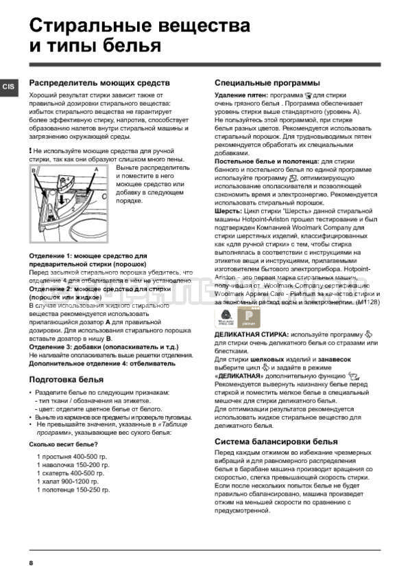 Инструкция Hotpoint-Ariston WMSD 600B страница №8