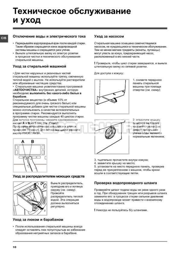 Инструкция Hotpoint-Ariston WMSD 600B страница №10