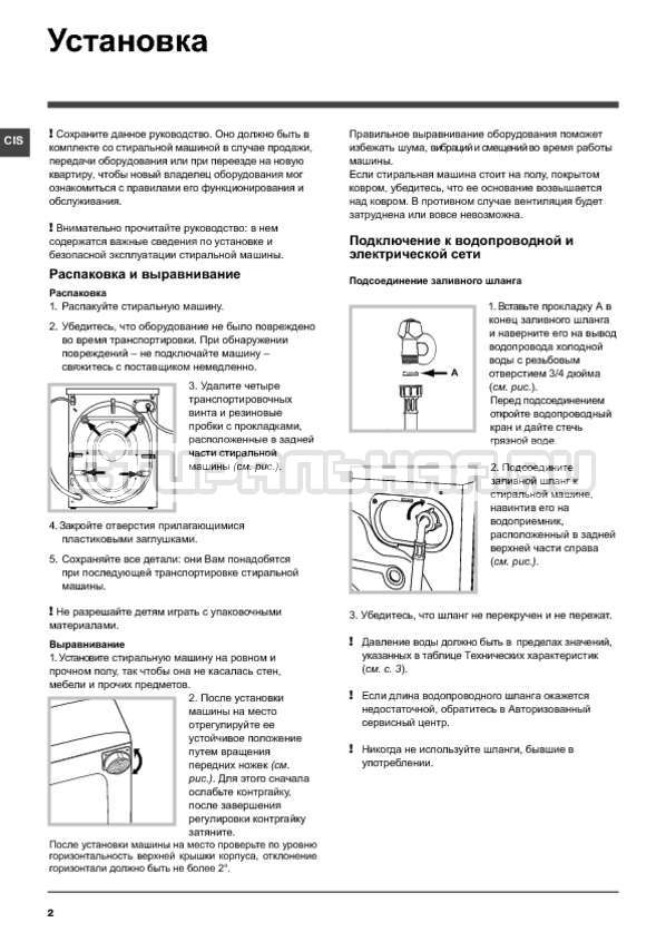 Инструкция Hotpoint-Ariston WMSD 601B страница №2