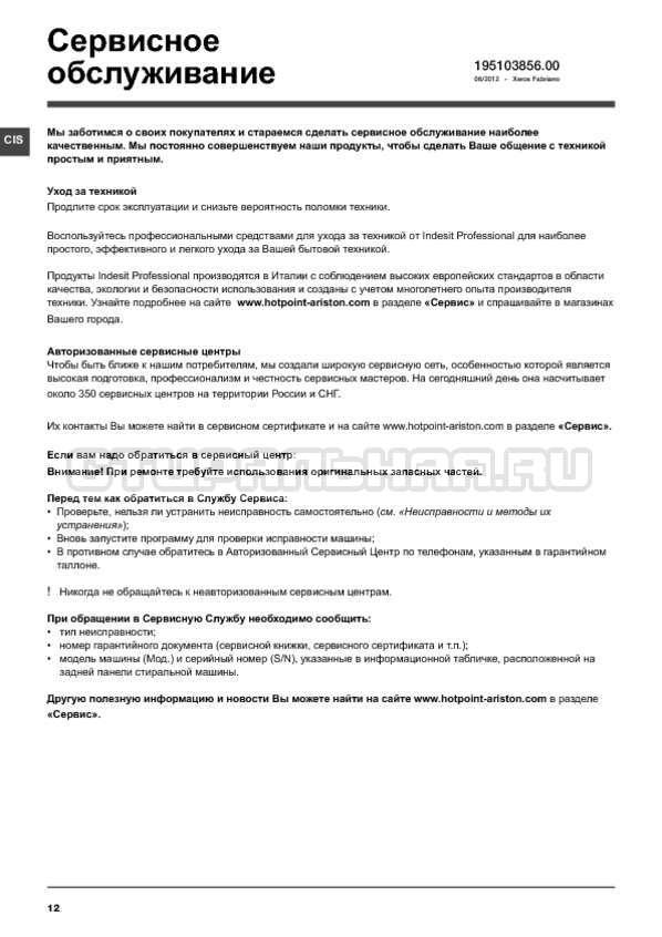 Инструкция Hotpoint-Ariston WMSD 7103 B страница №12